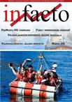 Infacto 2/2012